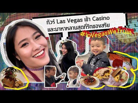 ทัวร์ Las Vegas เข้า Casino ต้องใส่ Underwear กลับด้าน!? และมาหาหลานสุดที่รักของสรัย #InVegasWeTrust