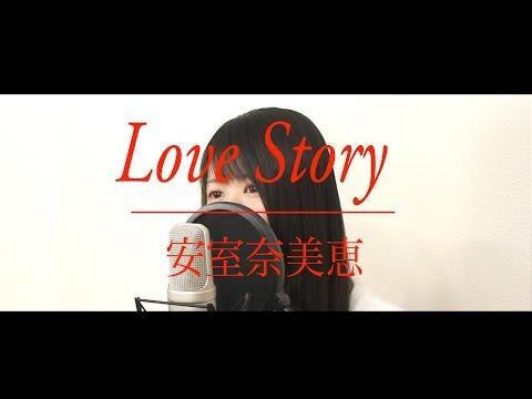 『Love Story』安室奈美恵(フル歌詞付き)