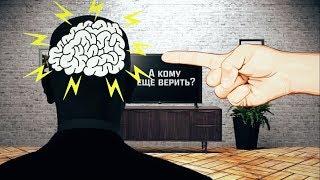 Как СМИ оболванивают российский народ?