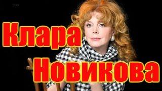 Смотреть Клара Новикова избранное онлайн