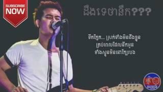 ដឹងទេថានឹក,Deng Te Tha Nek ( KDo P Sand ) ( KDo P Sand )Full song Lyric khmer original song