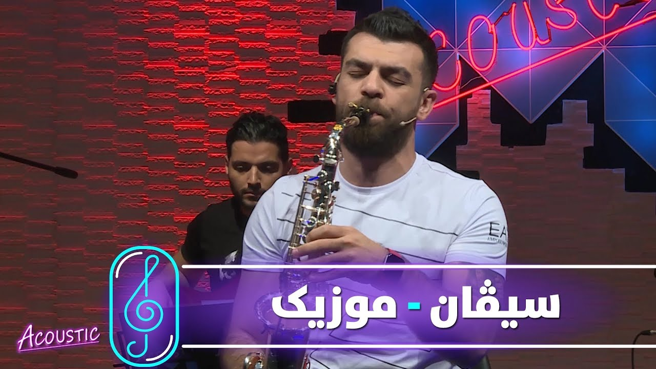 Sivan - Music (Kurdmax Acoustic)