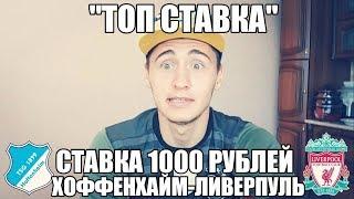 ТОП СТАВКА!!! ПРОГНОЗ   ХОФФЕНХАЙМ-ЛИВЕРПУЛЬ   ЛИГА ЧЕМПИОНОВ   СТАВКА 1000 РУБЛЕЙ  