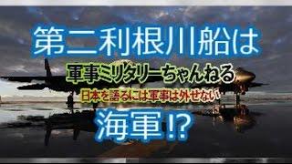 第二利根川船(だいにとねがわせん)は、日本海軍の運輸船。 □音楽素材 魔王魂 □引用.