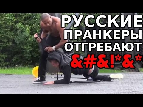 РОССИЯ - ПРАНКЕРОВ