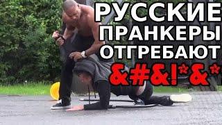 РОССИЯ - ПРАНКЕРОВ БЬЮТ ЗА ИХ ШУТКИ
