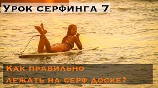 Урок серфинга 7. Как лежать на доске? Упражнения для поиска правильного баланса.