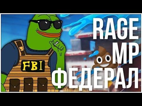 ФБР В GTA 5 RP, ЛУЧШАЯ ФРАКЦИЯ?! НОВЫЙ GTA SAMP (RAGE MP)