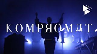 Aftermovie KOMPROMAT (Sonic Floor by ASTROPOLIS) - Décembre 2019