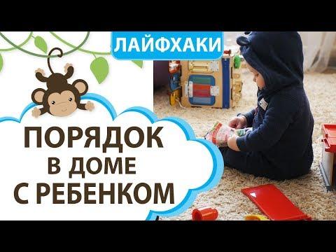 Как поддерживать порядок в доме с маленькими детьми
