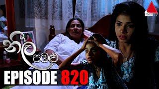 Neela Pabalu (නීල පබළු) | Episode 820 | 25th August 2021 | Sirasa TV Thumbnail