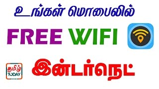 Baixar Free Wifi | Super Apps Series | Tamil (tech) Today