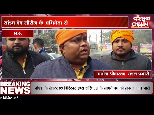 मऊ में तांडव के अभिनेता सैफअली खान का फूंका पुतला, करणी सेना भारत और विश्व हिंदू महासंघ का विरोध