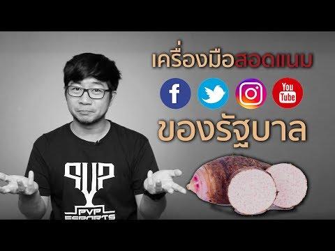 เครื่องมือสอดแนม Facebook YouTube และ Social ของรัฐบาลมาแล้ววว - วันที่ 25 Dec 2018