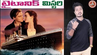 TITANIC MYSTERY | Unknown Facts About TITANIC Revealed in Telugu | Vikram Aditya | EP#65