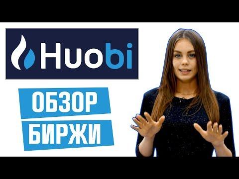 Как пользоваться биржей Huobi ? Регистрация на бирже хуоби Как торговать на бирже хауби Биржа Huobi
