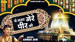 New Qawwali 2020   ये नज़र मेरे पीर की   Anwar Jani   Islamic Qawwali   Chanda Islamic   Qawwali 2020