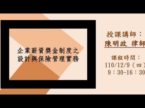 【中華民國勞資關係協進會】10月、11月、12月份課程