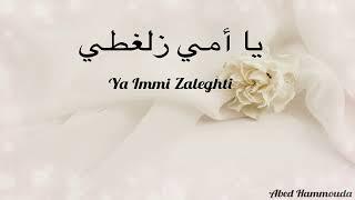 Ya Immi Zaleghti   Abed Hammouda   يا أمي زلغطي    عبد حمودة:: اناشيد أعراس   Wedding Nasheed