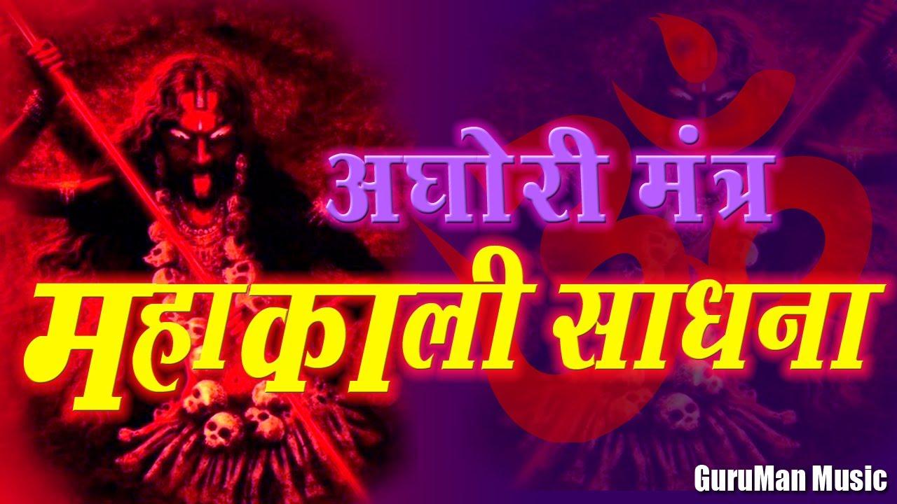 Aghori Mantra Mahakali Sadhna  Overcome Sickness Poverty Bad Luck Stress   अघोरी मंत्र महाकाली साधना