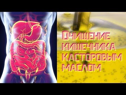 Касторовое масло -