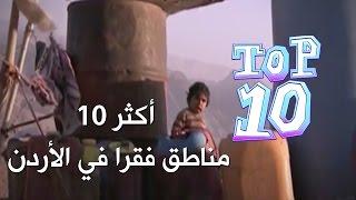 أكثر 10 مناطق فقرا في الأردن - Top 10
