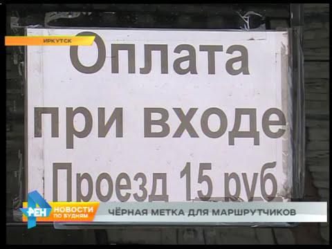 Работа маршрутчиков в Иркутске похожа на пиратский разбой?