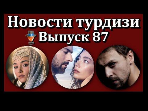 Новости турдизи. Выпуск 87