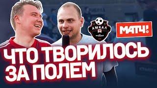 СПАСИБО ЗА СЕЗОН | Эмоции игроков Амкала против Матч ТВ