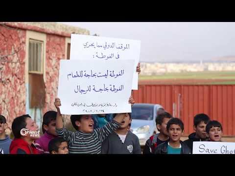 وقفة احتجاجية في ريف ادلب للاطفال الأيتام تضامنا مع أطفال الغوطة الشرقية  - نشر قبل 3 ساعة