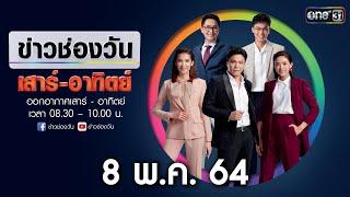 🔴 LIVE #ข่าวช่องวันเสาร์-อาทิตย์   8 พฤษภาคม 2564