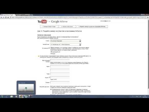 Как привязать свой канал на youtube к Adsens и правильно заполнить свои данные