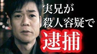 ネプチューン名倉潤には2人の実兄がいます。その1人が山口系名倉組の...