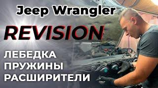 Jeep Wrangler  установка лебёдки с заменой пружин и расширителей. Тюнинг автомобилей.