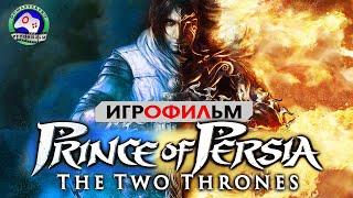 ИГРОФИЛЬМ Принц Персии Два Трона  / сюжет фэнтези
