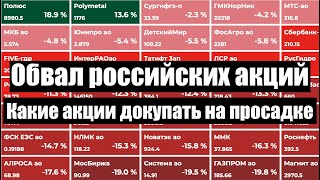 Обвал российских акций. Какие акции купить. Обвал акций. Начало кризиса 2020? Крах рынков