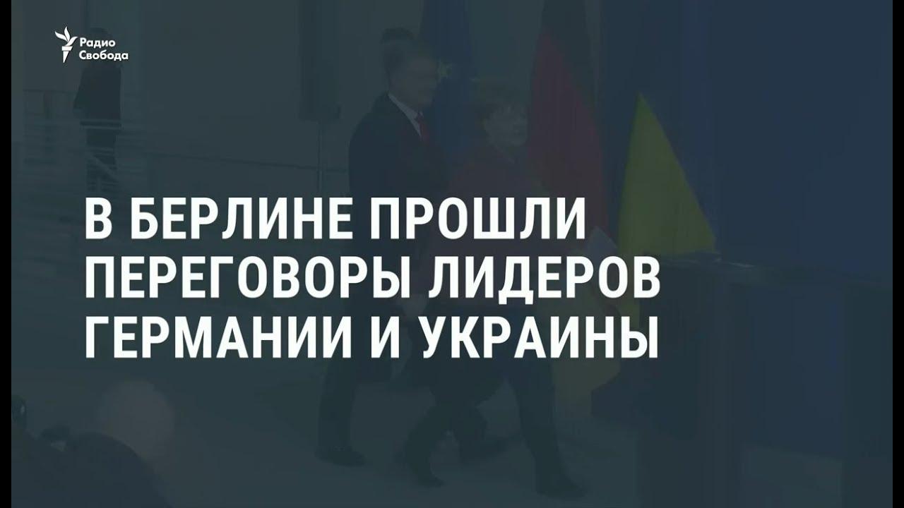 В Берлине прошли переговоры лидеров Германии и Украины / Новости