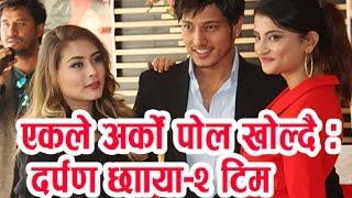 """""""दर्पण छाँया २"""" टिम मस्ती गर्दै   Darpan Chaya -2   दर्पण छाँया २   Interview With Team"""