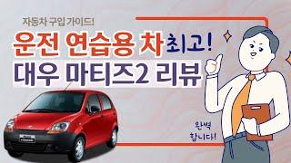 운전연습용 추천 자동차! 마티즈2 중고 구매 가이드 리…