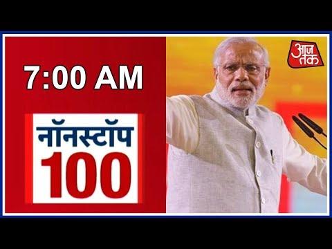 Non Stop 100: October 12th 2018 | Top Headlines | 7 AM