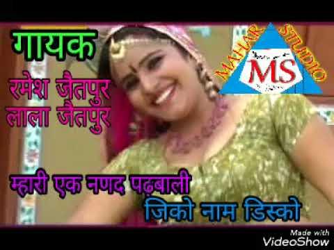 रमेश ,लाला राम जैतपुर का शानदार न्यू सोंग / नणद को नाम डिस्को / New Meena Song
