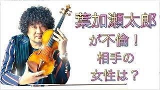 世界で活躍中のバイオリニスト葉加瀬太郎(が女性セブンに不倫現場をスク...