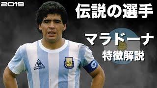 【初代神の子】ディエゴ・マラドーナ 特徴解説  HD 1080p  Diego Maradona みにフト(海外サッカー)