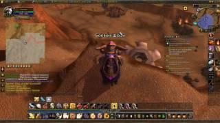 Прохождение World of Warcraft - Квест Игры с порохом - Execution of quests wow