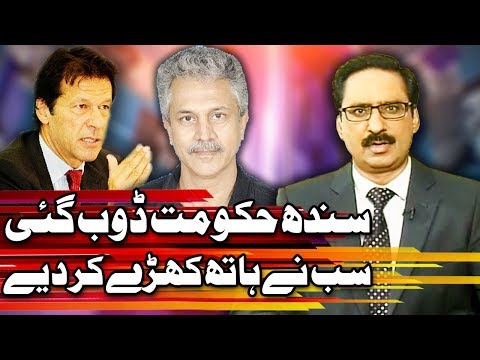 Kal Tak With Javed Chaudhry - 31 August 2017 - Express News