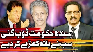 Kal Tak with Javed Chaudhry - 31 August 2017 | Express News