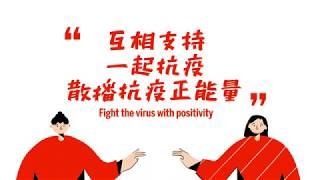 抗疫影片|宣揚抗疫正能量❤️
