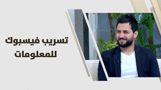محمد مقدادي - تسريب فيسبوك للمعلومات