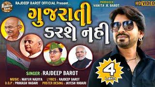Rajdeep Barot   Gujarati Darshe Nahi   ગુજરાતી ડરશે નહી    HD Video   New Gujarati Song 2020