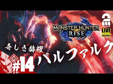 #14【バルファルク】弟者,兄者,おついちの「モンスターハンターライズ」【2BRO.】END